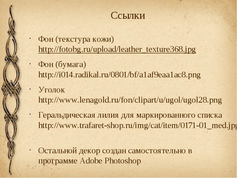 Ссылки Фон (текстура кожи) http://fotobg.ru/upload/leather_texture368.jpg Фон...
