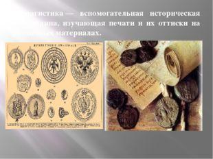 Сфрагистика— вспомогательная историческая дисциплина, изучающая печати и их