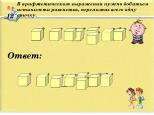 12 В арифметическом выражении нужно добиться истинности равенства, переложив