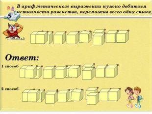 5 В арифметическом выражении нужно добиться истинности равенства, переложив в