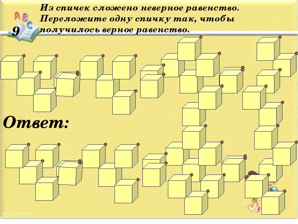 9 Из спичек сложено неверное равенство. Переложите одну спичку так, чтобы пол...