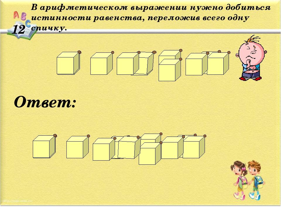 12 В арифметическом выражении нужно добиться истинности равенства, переложив...