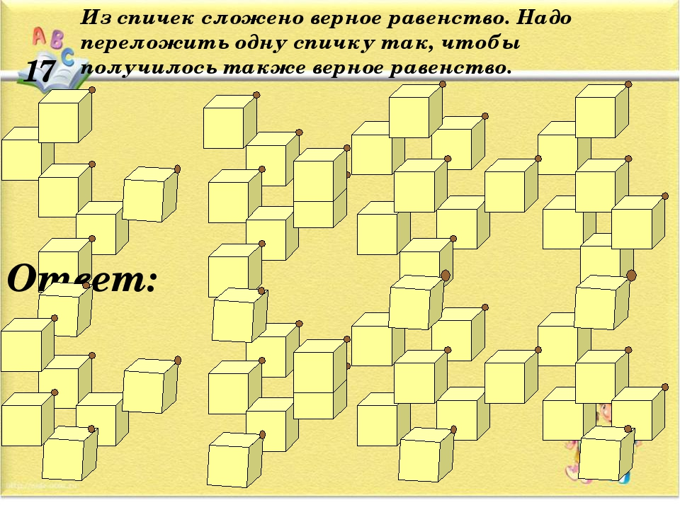 17 Из спичек сложено верное равенство. Надо переложить одну спичку так, чтобы...