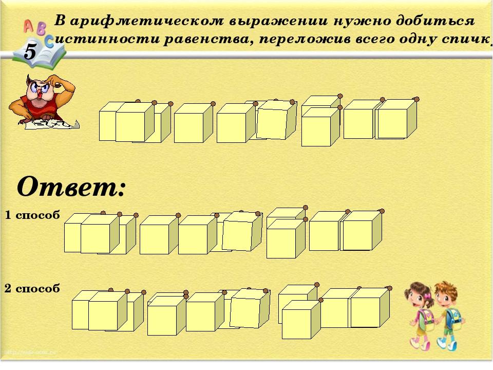 5 В арифметическом выражении нужно добиться истинности равенства, переложив в...