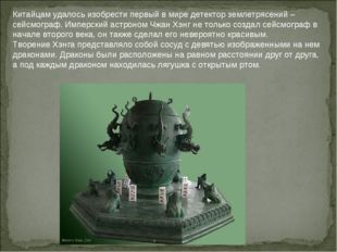 Китайцам удалось изобрести первый в мире детектор землетрясений – сейсмограф.