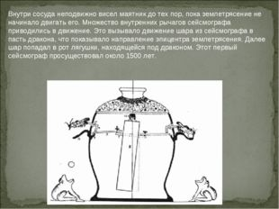 Внутри сосуда неподвижно висел маятник до тех пор, пока землетрясение не начи