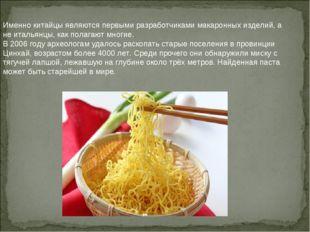 Именно китайцы являются первыми разработчиками макаронных изделий, а не италь