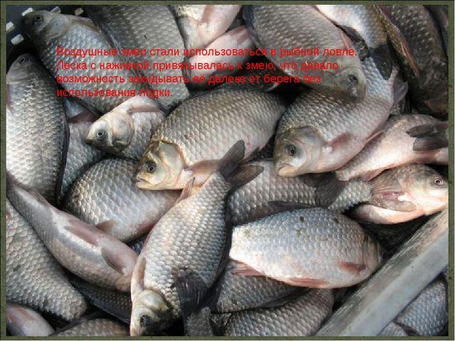 Воздушные змеи стали использоваться в рыбной ловле. Леска с наживкой привязыв...