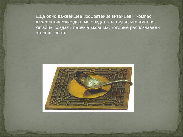 Ещё одно важнейшее изобретение китайцев – компас. Археологические данные свид...