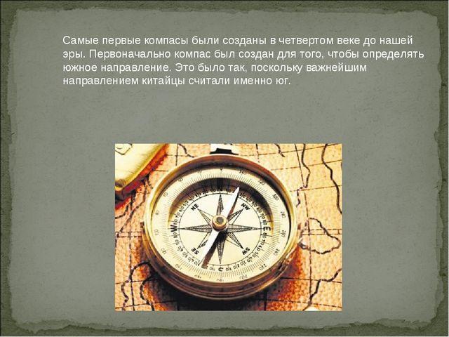 Самые первые компасы были созданы в четвертом веке до нашей эры. Первоначальн...