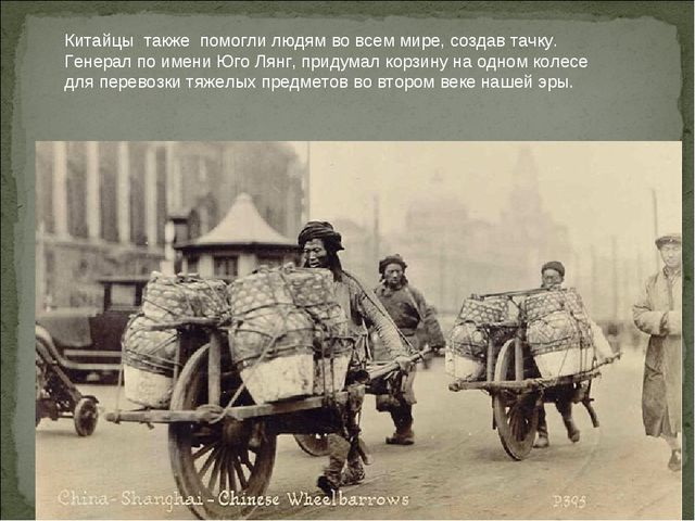 Китайцы также помогли людям во всем мире, создав тачку. Генерал по имени Юго...