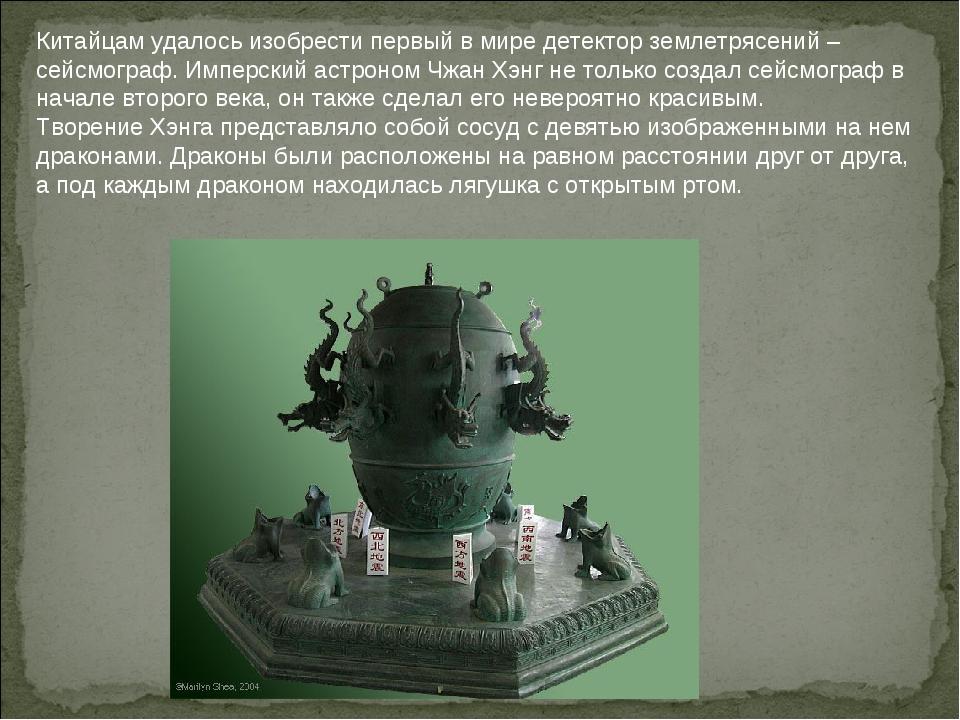Китайцам удалось изобрести первый в мире детектор землетрясений – сейсмограф....