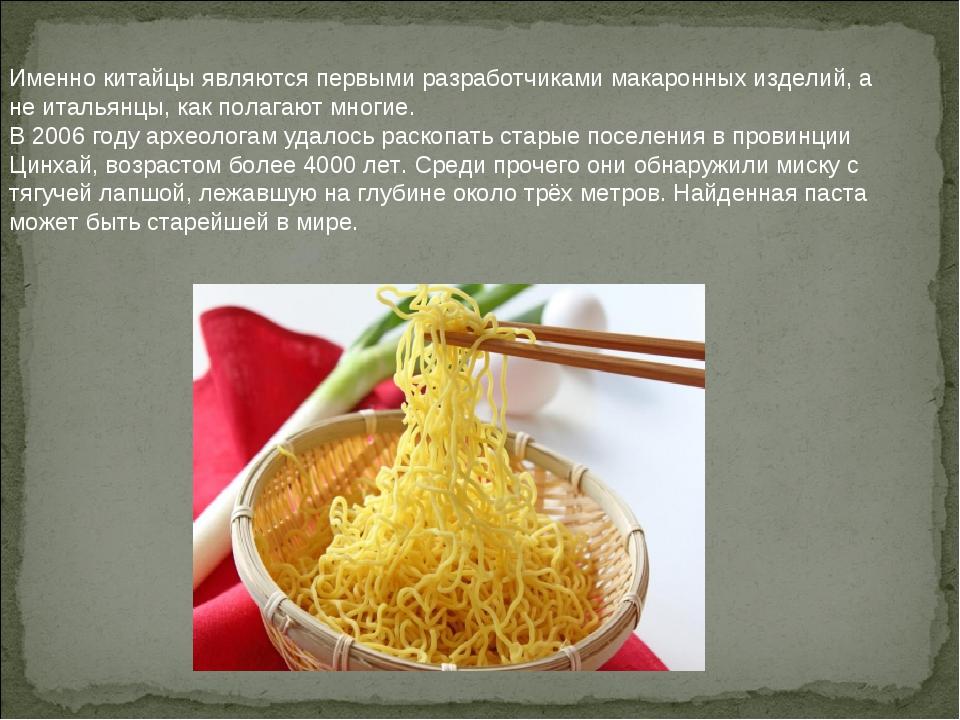 Именно китайцы являются первыми разработчиками макаронных изделий, а не италь...