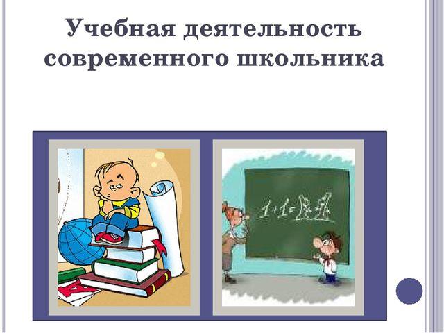 Учебная деятельность современного школьника