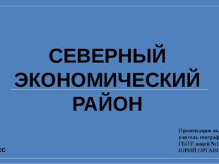 Презентацию выполнил учитель географии ГБОУ лицей №1561 ЮРИЙ ОРГАНОВ 9 класс