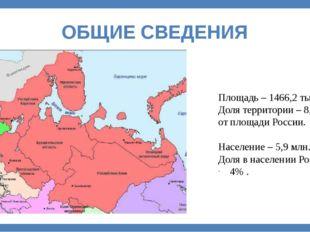 ОБЩИЕ СВЕДЕНИЯ Площадь – 1466,2 тыс.км2 Доля территории – 8,59% от площади Ро