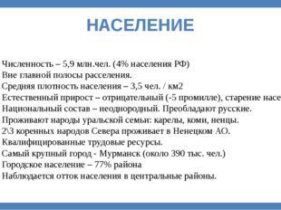 НАСЕЛЕНИЕ Численность – 5,9 млн.чел. (4% населения РФ) Вне главной полосы рас