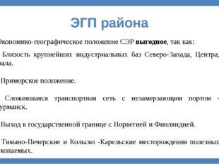 ЭГП района Экономико-географическое положение СЭР выгодное, так как: 1. Близо