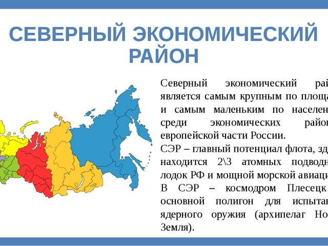 СЕВЕРНЫЙ ЭКОНОМИЧЕСКИЙ РАЙОН Северный экономический район является самым круп...