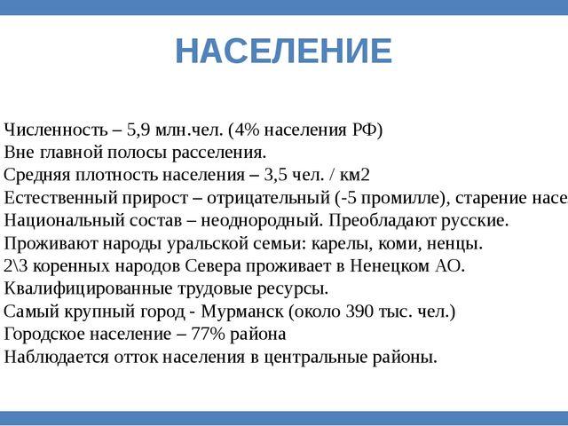 НАСЕЛЕНИЕ Численность – 5,9 млн.чел. (4% населения РФ) Вне главной полосы рас...