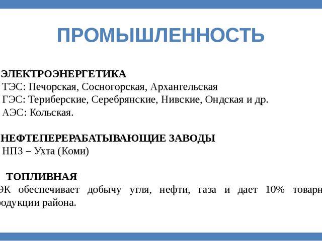 ПРОМЫШЛЕННОСТЬ 3. ЭЛЕКТРОЭНЕРГЕТИКА ТЭС: Печорская, Сосногорская, Архангельск...