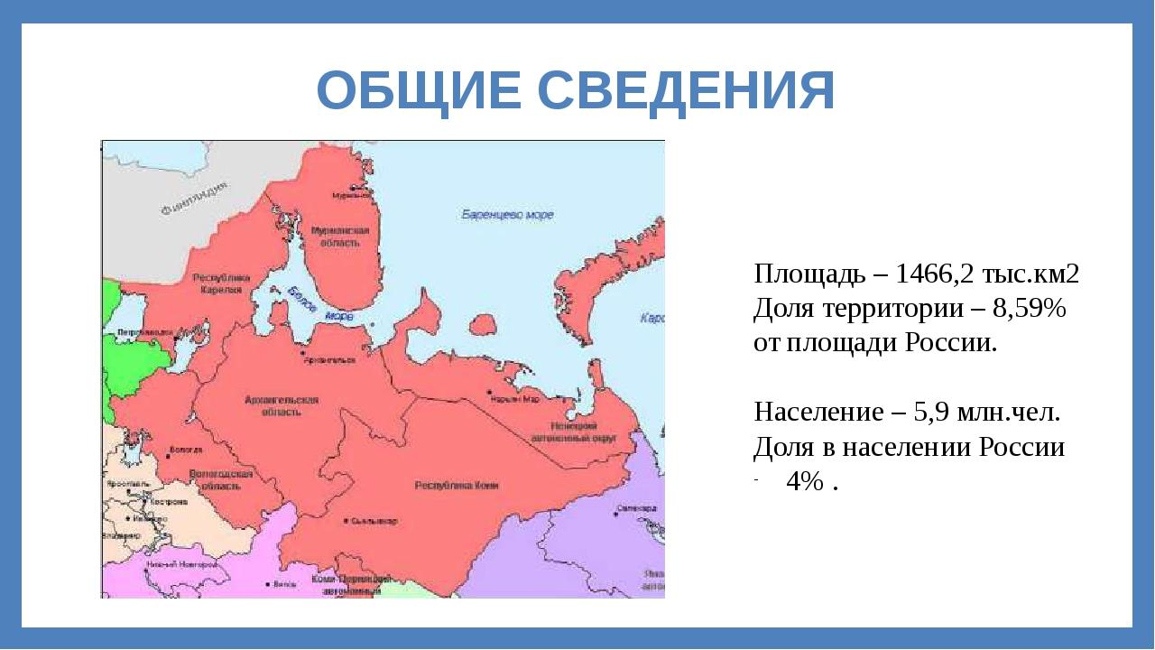 ОБЩИЕ СВЕДЕНИЯ Площадь – 1466,2 тыс.км2 Доля территории – 8,59% от площади Ро...