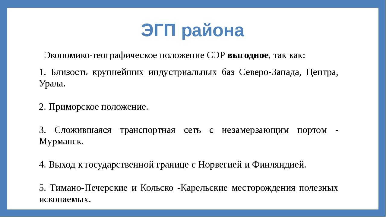 ЭГП района Экономико-географическое положение СЭР выгодное, так как: 1. Близо...