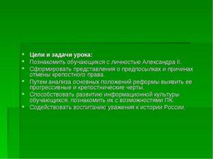 Цели и задачи урока: Познакомить обучающихся с личностью Александра II. Сфор