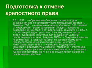 Подготовка к отмене крепостного права 3.01.1857 г. – образование Секретного к