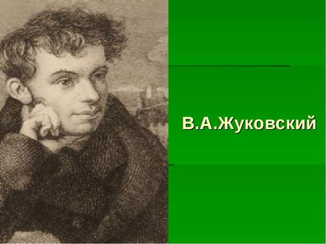 В.А.Жуковский