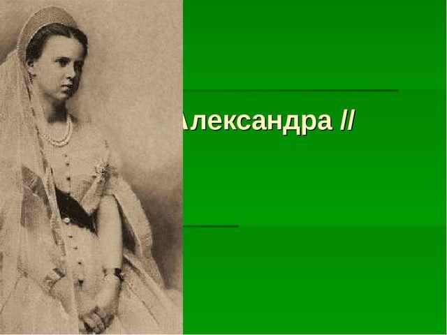 Жена Александра //