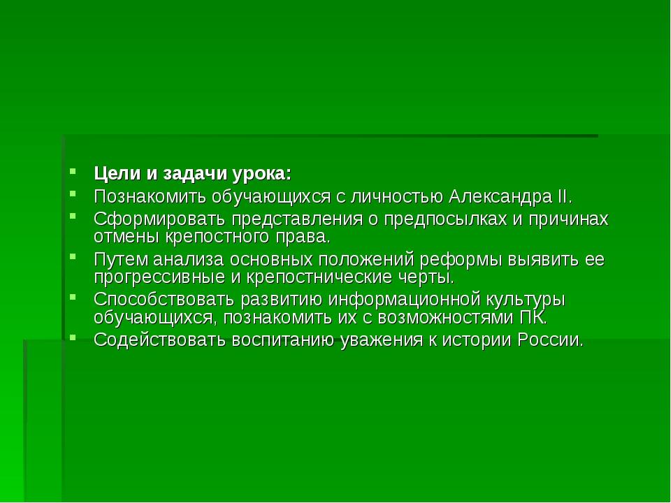 Цели и задачи урока: Познакомить обучающихся с личностью Александра II. Сфор...