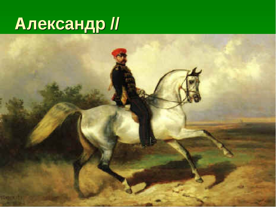 Александр //