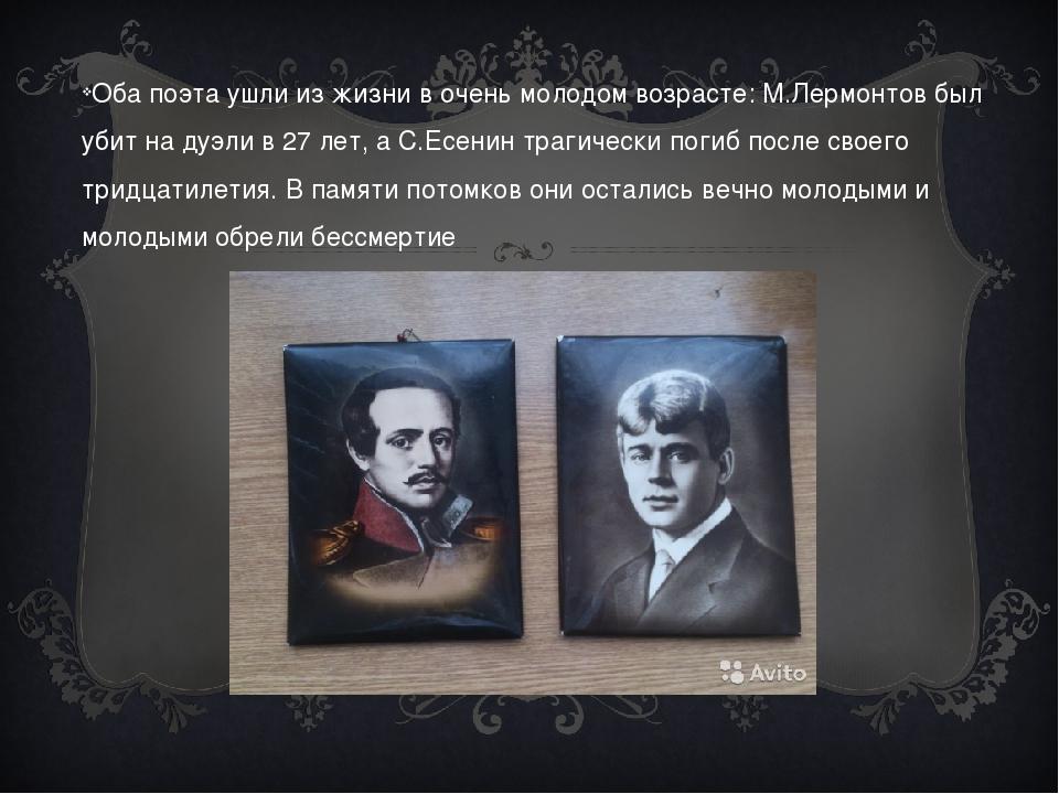Оба поэта ушли из жизни в очень молодом возрасте: М.Лермонтов был убит на дуэ...