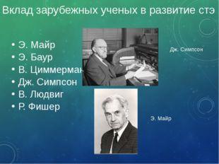 Э. Майр Э. Баур В. Циммерман Дж. Симпсон В. Людвиг Р. Фишер Вклад зарубежных