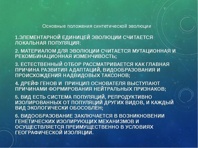 Основные положениясинтетической эволюции 1.ЭЛЕМЕНТАРНОЙ ЕДИНИЦЕЙ ЭВОЛЮЦИИ СЧ...