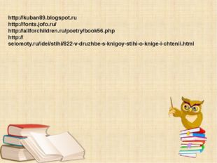 http://kuban89.blogspot.ru http://fonts.jofo.ru/ http://allforchildren.ru/poe