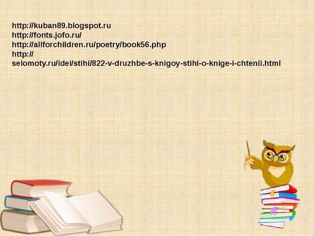 http://kuban89.blogspot.ru http://fonts.jofo.ru/ http://allforchildren.ru/poe...