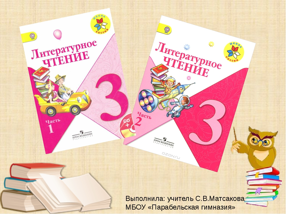 Выполнила: учитель С.В.Матсакова МБОУ «Парабельская гимназия»