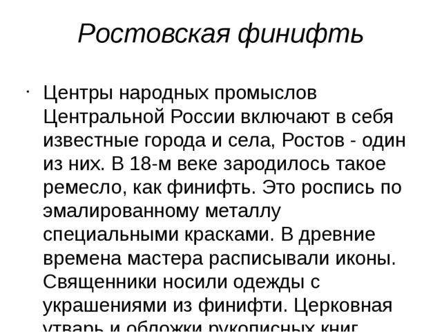 Ростовская финифть Центры народных промыслов Центральной России включают в се...