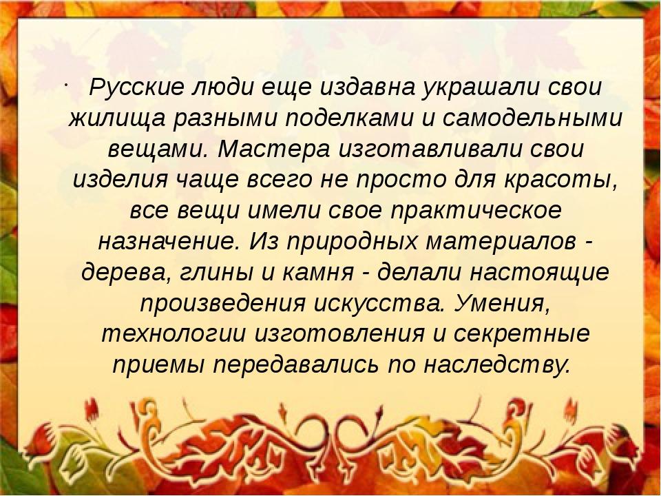 Русские люди еще издавна украшали свои жилища разными поделками и самодельным...