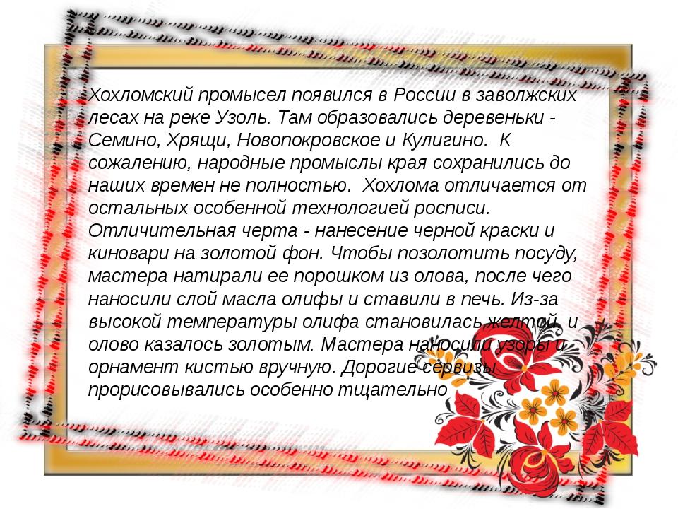 Хохломский промысел появился в России в заволжских лесах на реке Узоль. Там о...