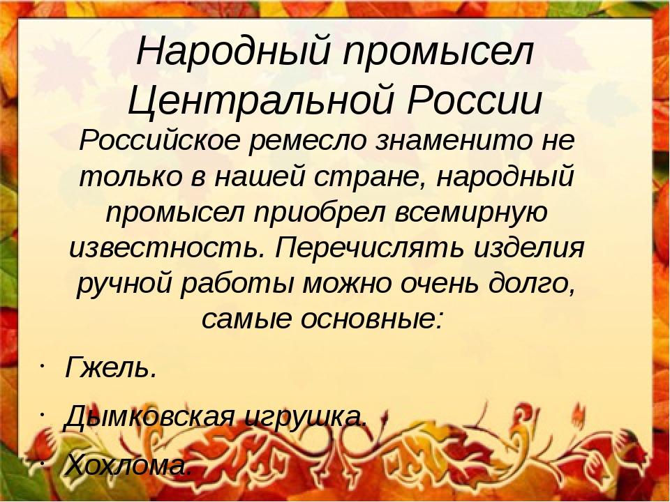 Народный промысел Центральной России Российское ремесло знаменито не только в...