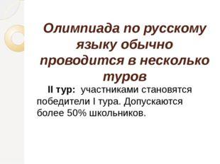 Олимпиада по русскому языку обычно проводится в несколько туров II тур: учас