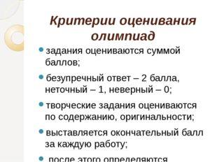 Критерии оценивания олимпиад задания оцениваются суммой баллов; безупречный о