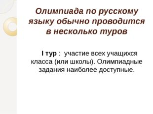 Олимпиада по русскому языку обычно проводится в несколько туров I тур: участ