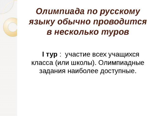 Олимпиада по русскому языку обычно проводится в несколько туров I тур: участ...