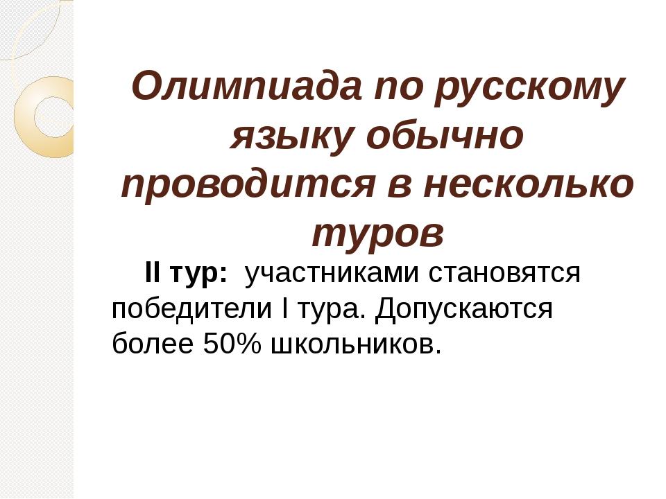 Олимпиада по русскому языку обычно проводится в несколько туров II тур: учас...