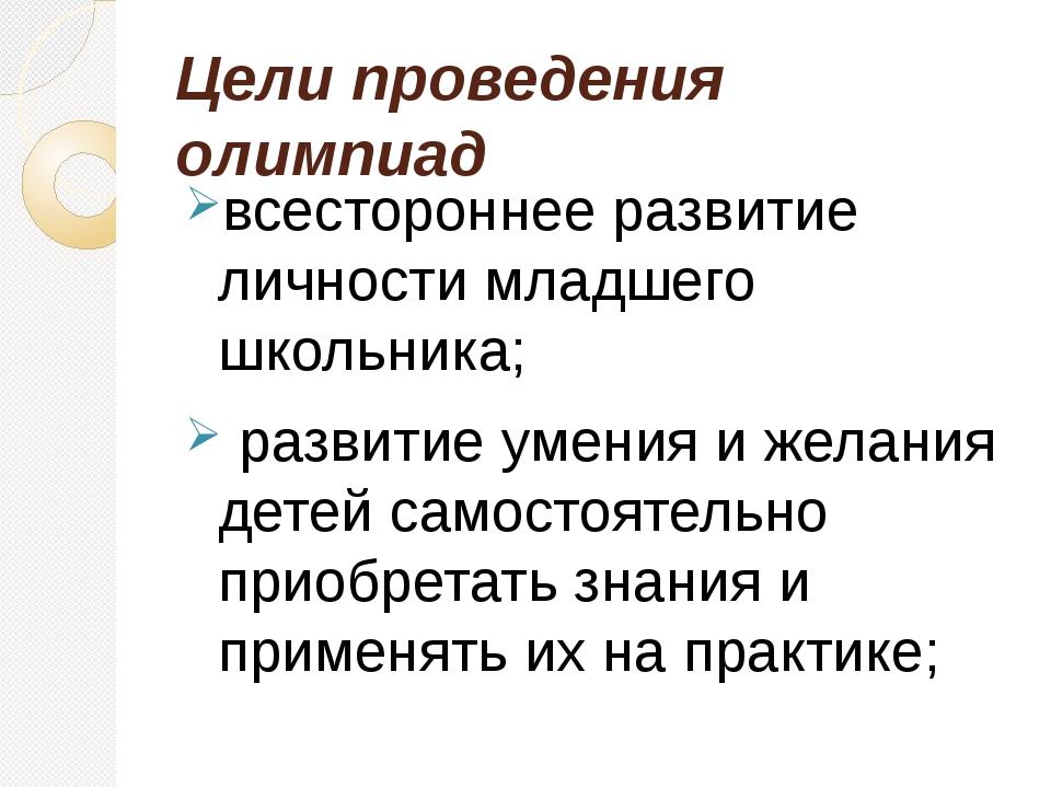 Цели проведения олимпиад всестороннее развитие личности младшего школьника; р...