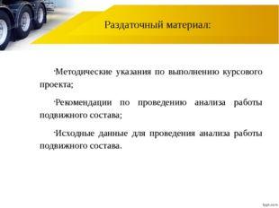 Раздаточный материал: Методические указания по выполнению курсового проекта;